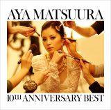 ジャケット初公開!10周年記念ベストアルバム『松浦亜弥10TH ANNIVERSARY BEST』(12月21日発売)