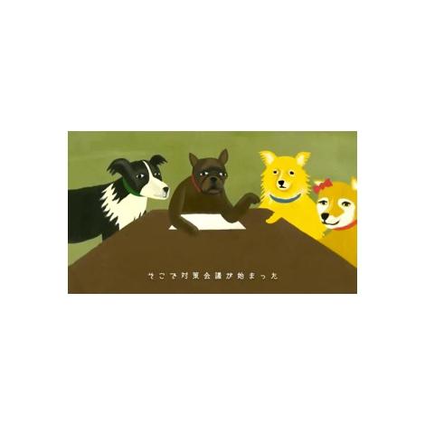 新曲「ドッグラン 俺たちは犬である」