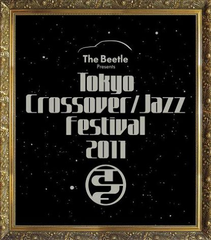 """踊れるジャズ""の都市型フェス『The Beetle Presents Tokyo Crossover/Jazz Festival 2011』"