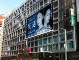 ABC創立60周年記念スペシャルドラマ『境遇』の巨大看板