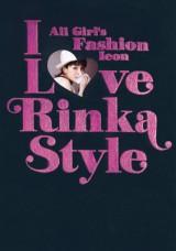 『I Love Rinka Style』(宝島社)