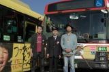 新作『ファンキーモンキーベイビーズ4』(12月21日発売)のジャケットを模したラッピングバスが運行する。さらに車内ではDJケミカルによる車内アナウンスが流れる仕様。
