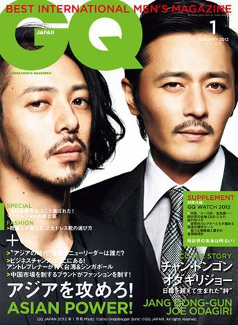 月刊メンズ誌『GQ JAPAN』の1月号(11月24日発売)