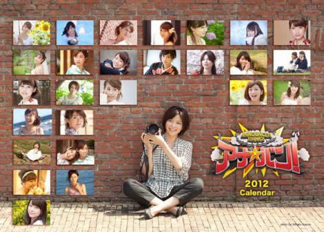 中野美奈子アナウンサーがカメラマンを務めた第4弾となる2012年版『アナ★バン!』カレンダー (C)フジテレビ