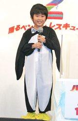 ペンギン姿で登場した鈴木福 (C)ORICON DD inc.