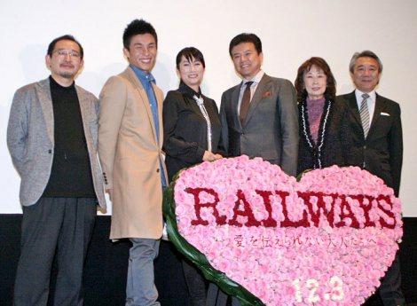 映画『RAILWAYS 愛を伝えられない大人たちへ』の完成披露試写会で舞台あいさつの様子 (C)ORICON DD inc.