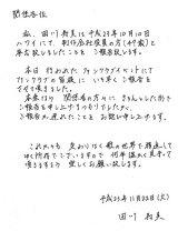 結婚を発表した田川寿美の直筆コメント