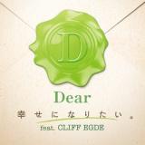 Dear「幸せになりたい。feat.CLIFF EDGE」ジャケット