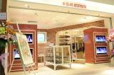 海外4店舗目となる「AKB48オフィシャルショップ上海」