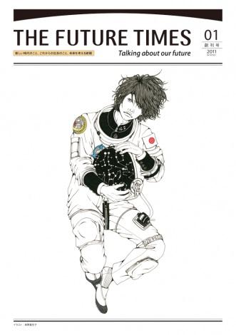 11月30日から配信される『THE FUTURE TIMES』。創刊号には後藤正文の最新楽曲「LOST」(short ver.)がダウンロードできるコード付き