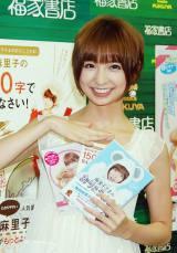 冠番組『麻里子さまのおりこうさま!』の書籍&DVD発売記念イベントで、AKB48卒業を否定したAKB48・篠田麻里子 (C)ORICON DD inc.
