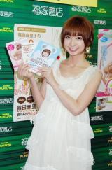 冠番組『麻里子さまのおりこうさま!』の書籍&DVD発売記念イベントを行った、AKB48の篠田麻里子 (C)ORICON DD inc.