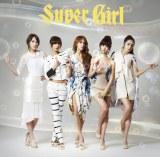 『スーパーガール』(初回限定盤B)