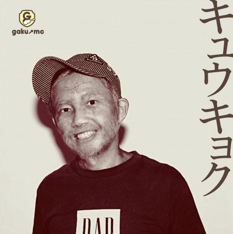 自身で新しい音楽レーベルを立ち上げたガクエムシー。最新アルバム『キュウキョク』(11月25日発売)のCDは、ライブ会場限定で販売される