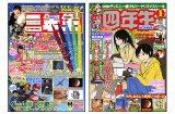 現在発売中の『小学三年生』と『小学四年生』(最新1月号/小学館)