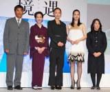 (左から)若松節郎監督、いしだあゆみ、松雪泰子、りょう、湊かなえ氏