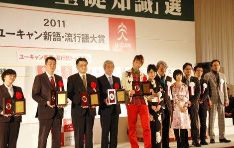 『2011ユーキャン新語・流行語大賞』(現代用語の基礎知識選)発表・表彰式の様子 (C)ORICON DD inc.