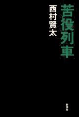小説『苦役列車』カバー