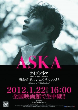 ライブシネマ『ASKA CONSERT 2012 昭和が見ていたクリスマス!? Prelude to The Bookend』フライヤー