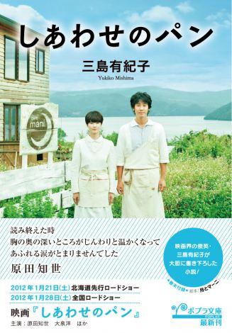 小説『しあわせのパン』表紙画像