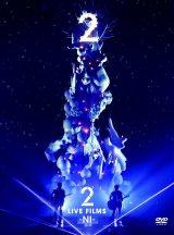 ゆずのライブDVD『LIVE FILMS 2-NI-』(11月30日発売)