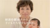 【CMカット】母親としての一面を見せる青木さやか(新CM「子どもの肺炎球菌ワクチン 〜忘れないで篇」より)