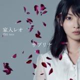 「サブリナ」(2012年2月15日発売)通常盤