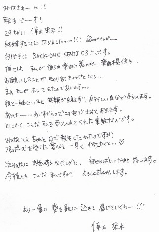 倖田來未の直筆結婚報告FAX