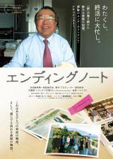 興行収入1億円を突破したドキュメンタリー映画『エンディングノート』 (C)2011「エンディングノート」製作委員会