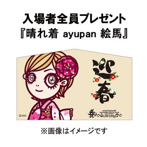 入場者全員にプレゼントされる『晴れ着ayupan絵馬』