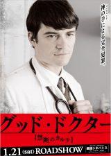 『グッド・ドクター 禁断のカルテ』ポスター画像