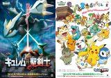 劇場版ポケットモンスター ベストウイッシュ 『キュレムVS(たい)聖剣士』2012年7月14日(土)公開 (C)Nintendo・Creatures・GAME FREAK・TV Tokyo・ShoPro・JR Kikaku (C)Pokemon (C)2010 ピカチュウプロジェクト