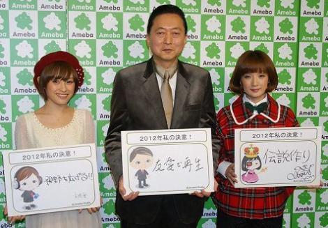 来年の目標を掲げる(左より)高橋愛、鳩山由紀夫元首相、千秋 (C)ORICON DD inc.