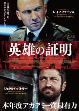 映画『英雄の証明』ポスター画像 (C) Coriolanus Films Limited 2010