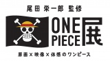 来年の連載15周年の『ONE PIECE』(C)尾田栄一郎 / 集英社