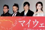 映画『マイウェイ 12,000キロの真実』の完成披露試写会の舞台あいさつに登壇した(左から)カン・ジェギュ監督、オダギリジョー、チャン・ドンゴン、ファン・ビンビン (C)ORICON DD inc.