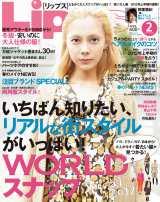 土屋アンナが子育て論を語った女性ファッション誌『Lips』(マガジンハウス)