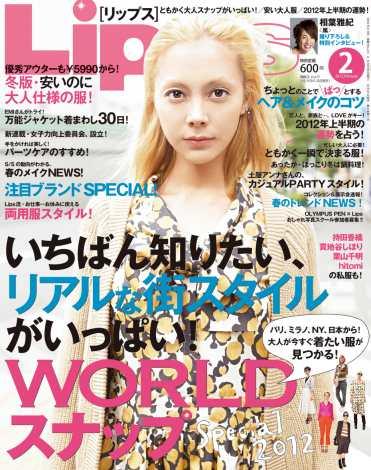 サムネイル 土屋アンナが子育て論を語った女性ファッション誌『Lips』(マガジンハウス)