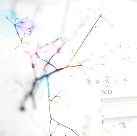 「冬のベンチ」(12月28日発売)初回生産限定盤A