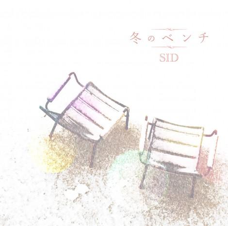 「冬のベンチ」(12月28日発売)初回生産限定盤B