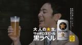 【CMカット】新CIM『黒ラベル 大人EV 64歳』に登場する妻夫木聡