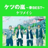 ケツメイシのベスト盤4作品が2〜5位を独占(写真は『ケツの嵐 〜春BEST〜』)