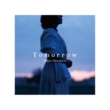 『Tomorrow』(2012年3月7日発売)ジャケット