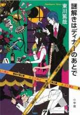 『謎解き〜』が181.4万部で歴代総合3位に!