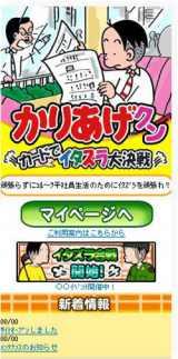 モバゲーで『かりあげクン 〜カードでイタズラ大決戦〜』(サイバード社/フィーチャーフォン版)が配信を開始した。