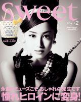 【表紙】沢尻エリカが『ティファニーで朝食を』を再現した雑誌『sweet』(2月号)