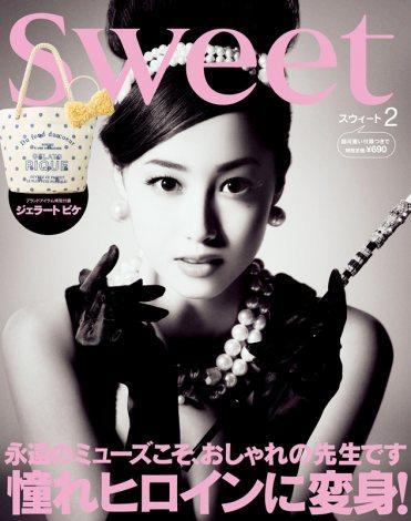 サムネイル 【表紙】沢尻エリカが『ティファニーで朝食を』を再現した雑誌『sweet』(2月号)