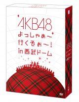 DVD『AKB48 よっしゃぁ〜行くぞぉ〜! in 西武ドーム スペシャルBOX』(昨年12月28日発売)