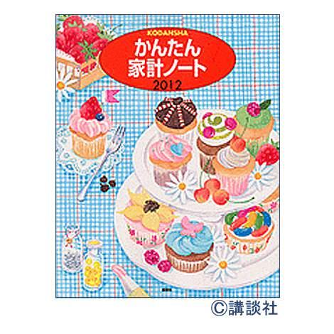 『かんたん家計ノート 2012』(講談社)