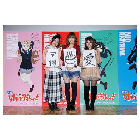 『けいおん!』大ヒット御礼舞台あいさつに登壇した(左から)寿美菜子、豊崎愛生、竹達彩奈